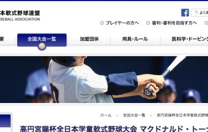 高円宮賜杯全日本学童軟式野球大会 マクドナルド・トーナメント