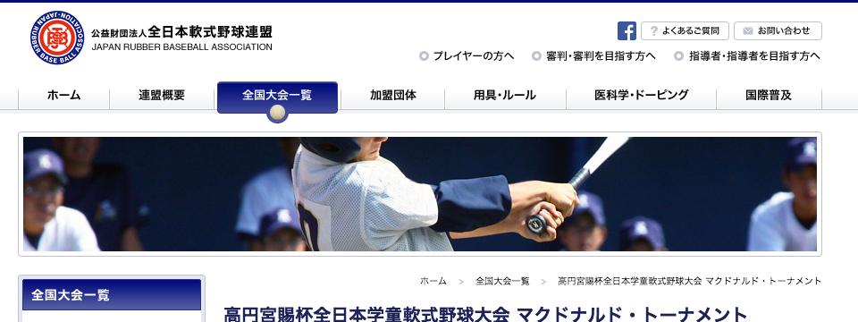 画像:高円宮賜杯全日本学童軟式野球大会 マクドナルド・トーナメント公式サイトのキャプチャ
